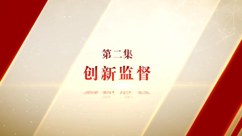 更新了!《勇毅笃行》第二集完整版来了……片中查办的案件哪些是您关心的?