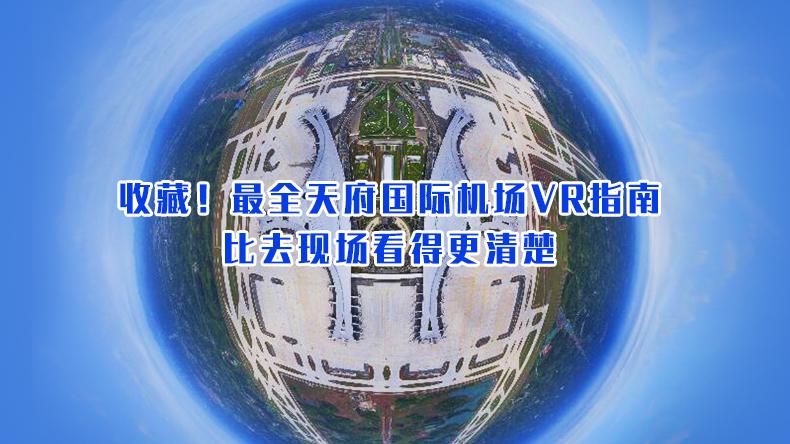 收藏!最全天府国际机场VR指南,比去现场看得更清楚